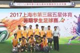 上海:2017第三届五星体育暑期学生足球赛圆满闭幕