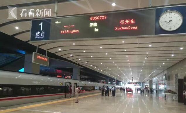 复兴号 列车在京沪高铁开展时速350公里体验运营