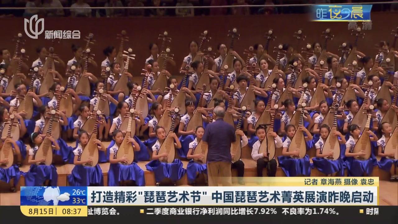 """打造精彩""""琵琶艺术节""""  中国琵琶艺术菁英展演昨晚启动"""