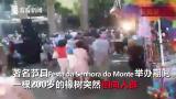 视频|葡萄牙200年老树突然倒下 砸向节日人群致13死