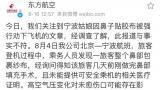 东航发布声明:被劝下飞机旅客做过鼻部填充手术 不宜乘机