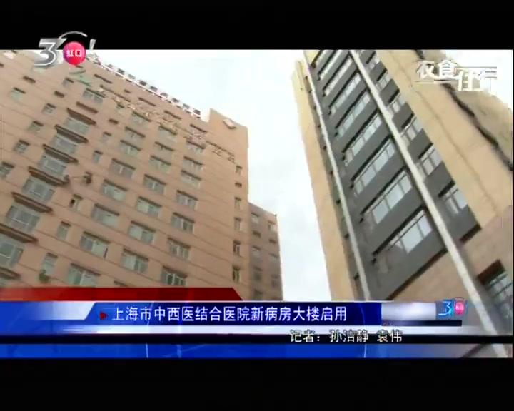 上海市中西医结合医院新病房大楼启用