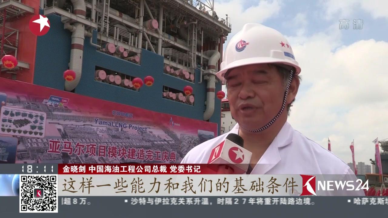 青岛:中俄亚马尔液化天然气项目最后核心模块起运