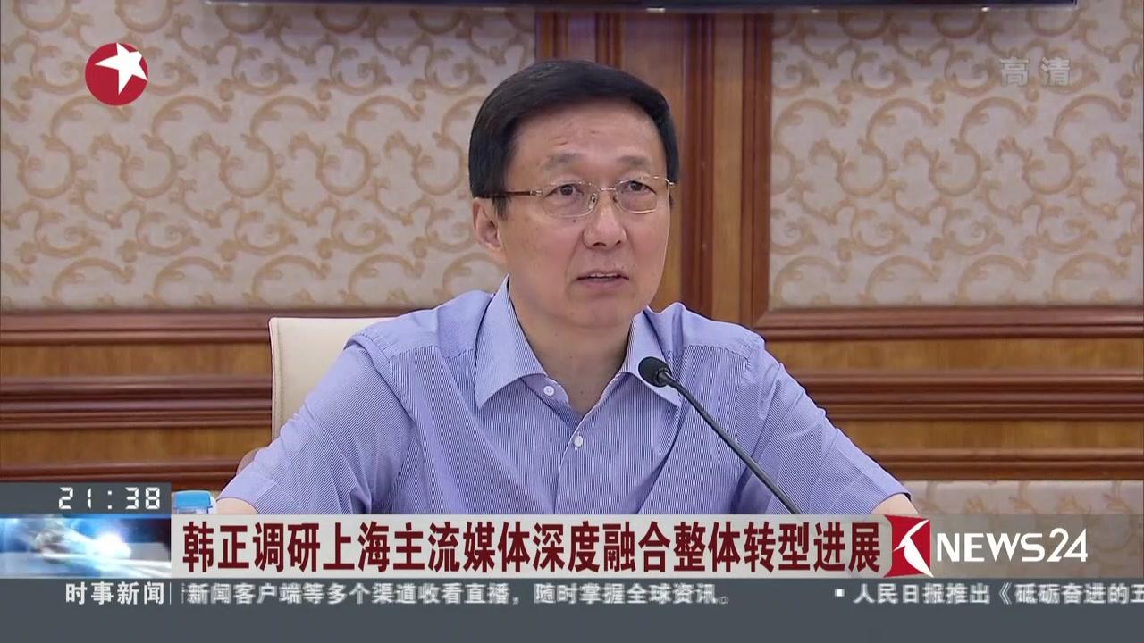韩正调研上海主流媒体深度融合整体转型进展