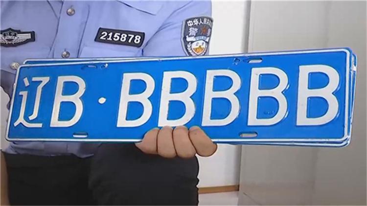"""交警看呆了 男子伪造""""辽B·BBBBB""""车牌开上路"""