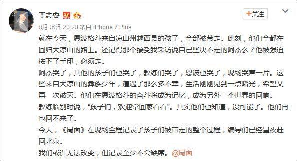 王志安最新微博截图