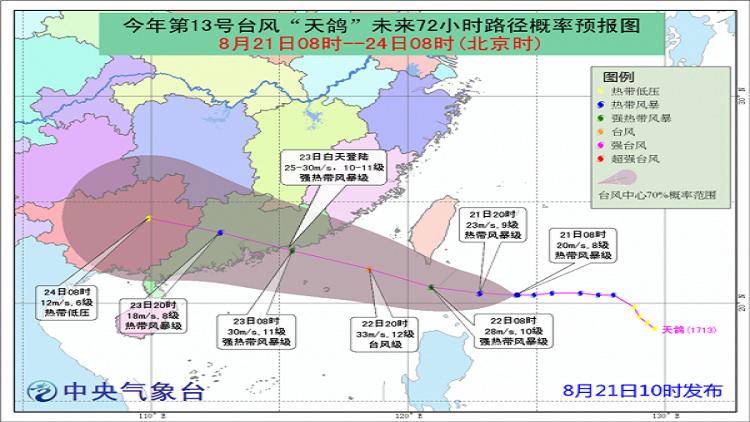 """台风""""天鸽""""逐步逼近台湾 陆上台风警报发布"""