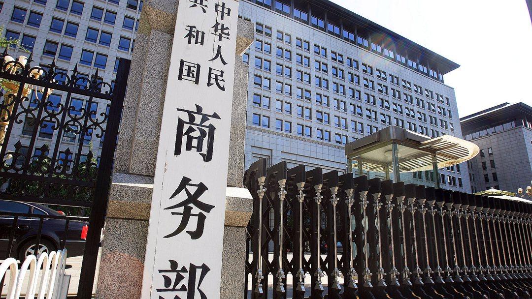 商务部:禁止对朝鲜出口凝析油和液化天然气