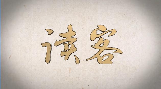 视频|张大春:30岁以后 阅读和我的写作脱钩了