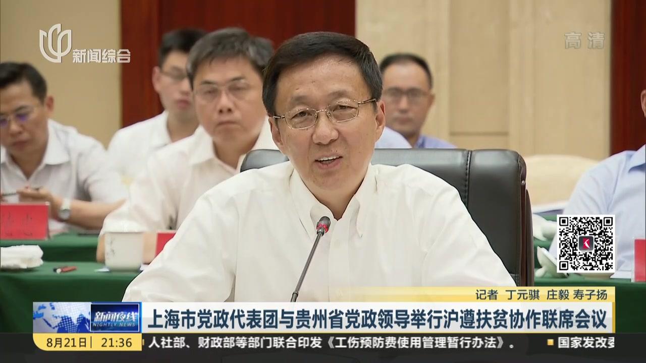 上海市党政代表团与贵州省党政领导举行沪遵扶贫协作联席会议