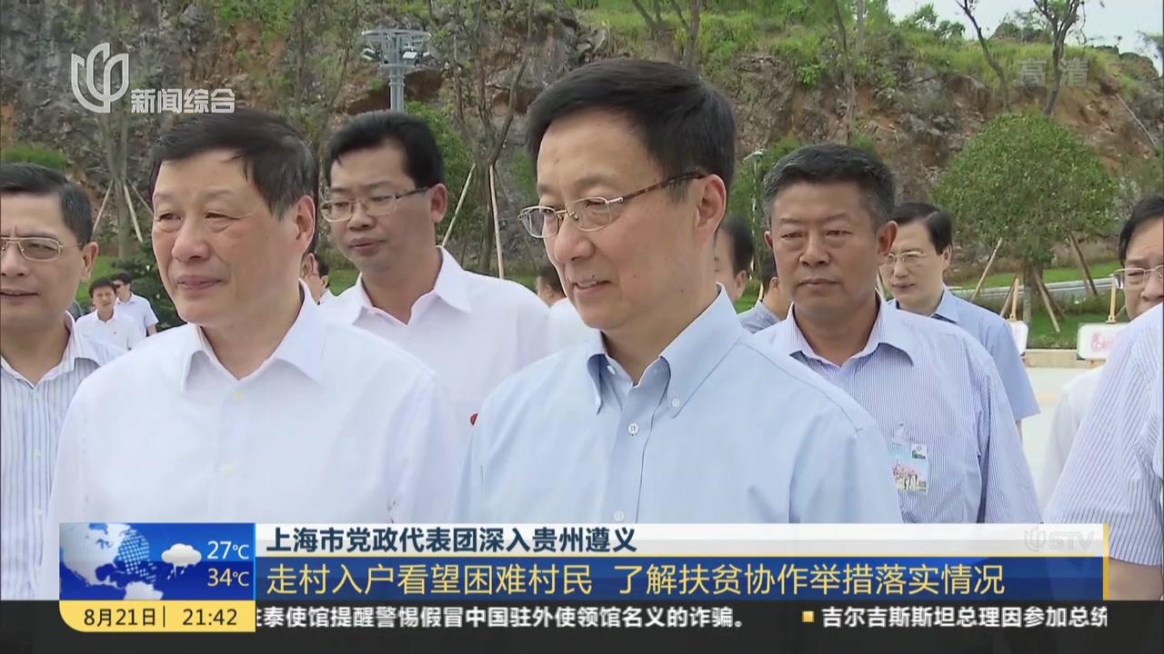 上海市党政代表团深入贵州遵义:走村入户看望困难村民  了解扶贫协作举措落实情况