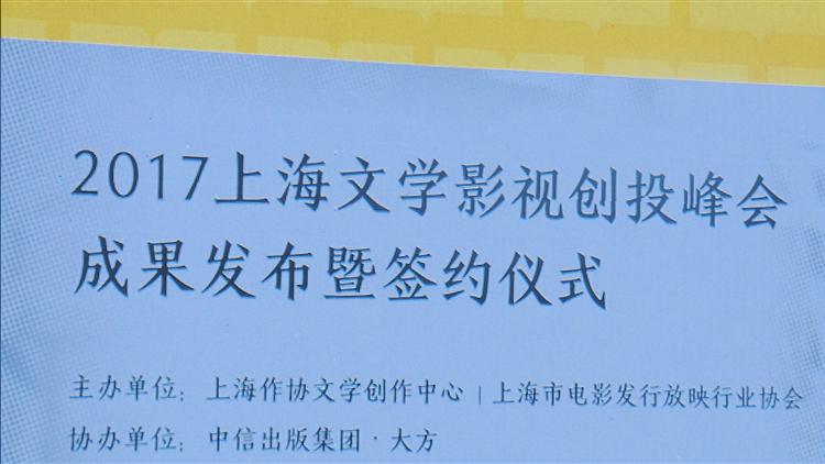 艺术创作高地 2017上海文学影视创投峰会成果发布