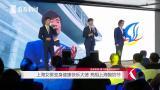 上海女排变身健康快乐大使亮相上海酸奶节