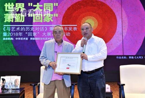 萧勤与中华艺术宫执行馆长李磊