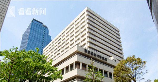 东京医科大学