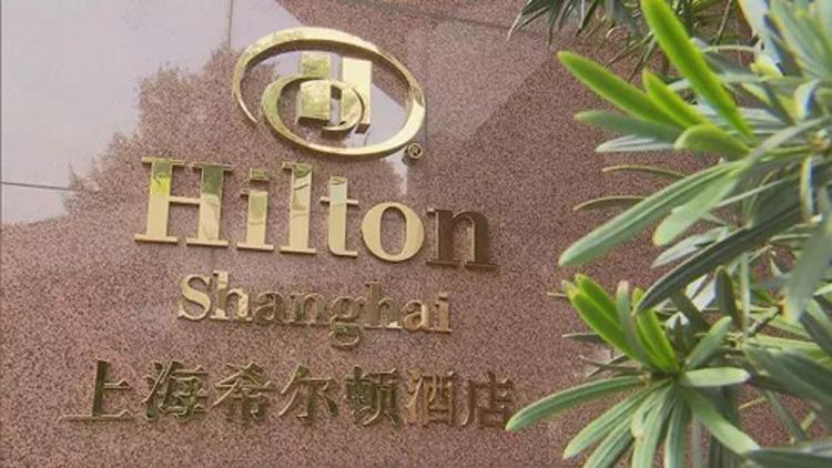 收回希尔顿酒店,上海只花了1美元