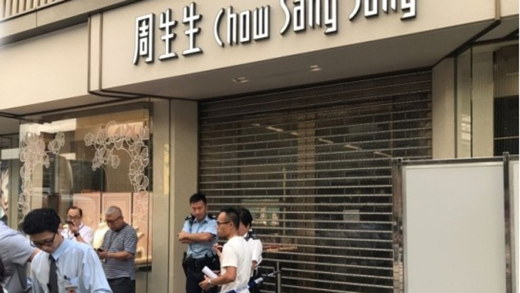 香港尖沙咀周生生金店遭劫 3歹徒掠走千万珠宝