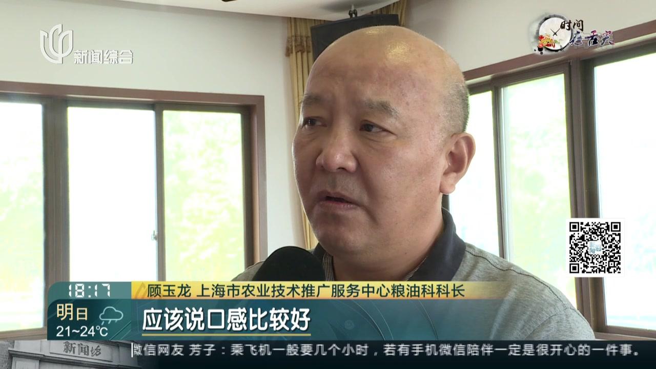 """""""松江大米""""""""国庆稻""""  新米即将上餐桌"""