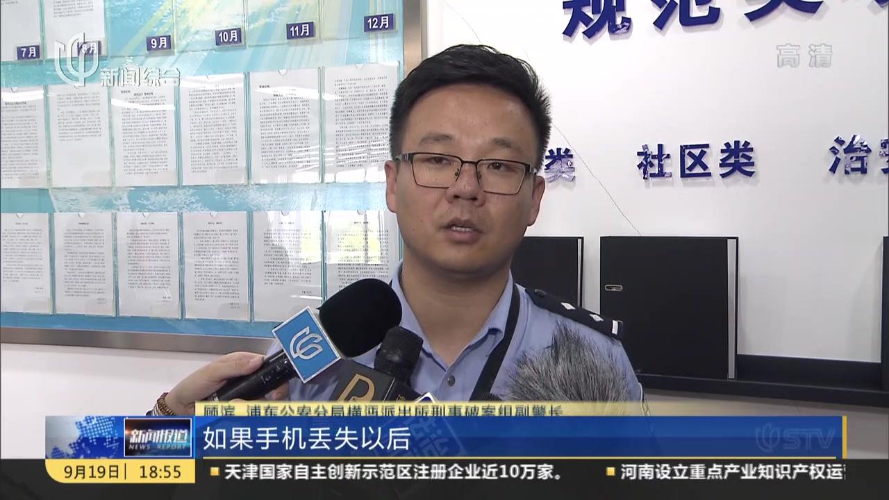 浦东:离职员工混入工厂  窃取盗刷多部手机终落网