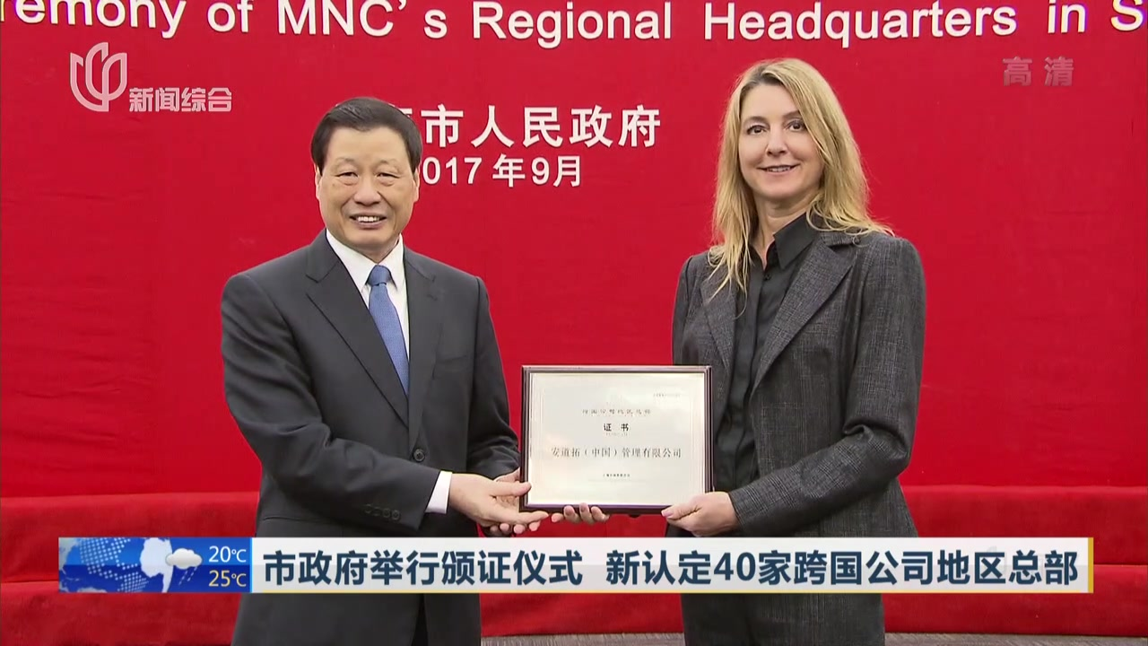 市政府举行颁证仪式  新认定40家跨国公司地区总部