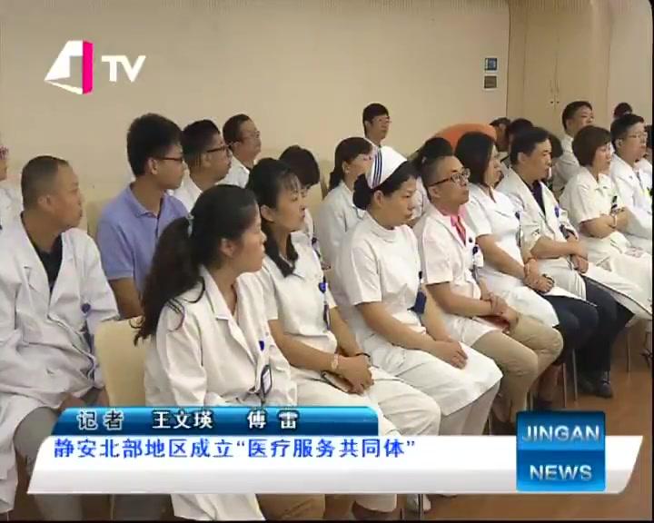 """静安北部地区成立""""医疗服务共同体"""""""