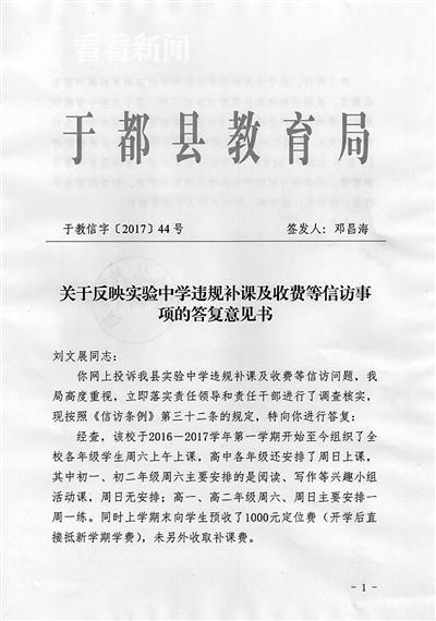 教育局对刘文展举报的回复
