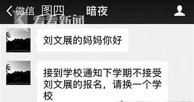 刘文展妈妈收到班主任的劝退通知