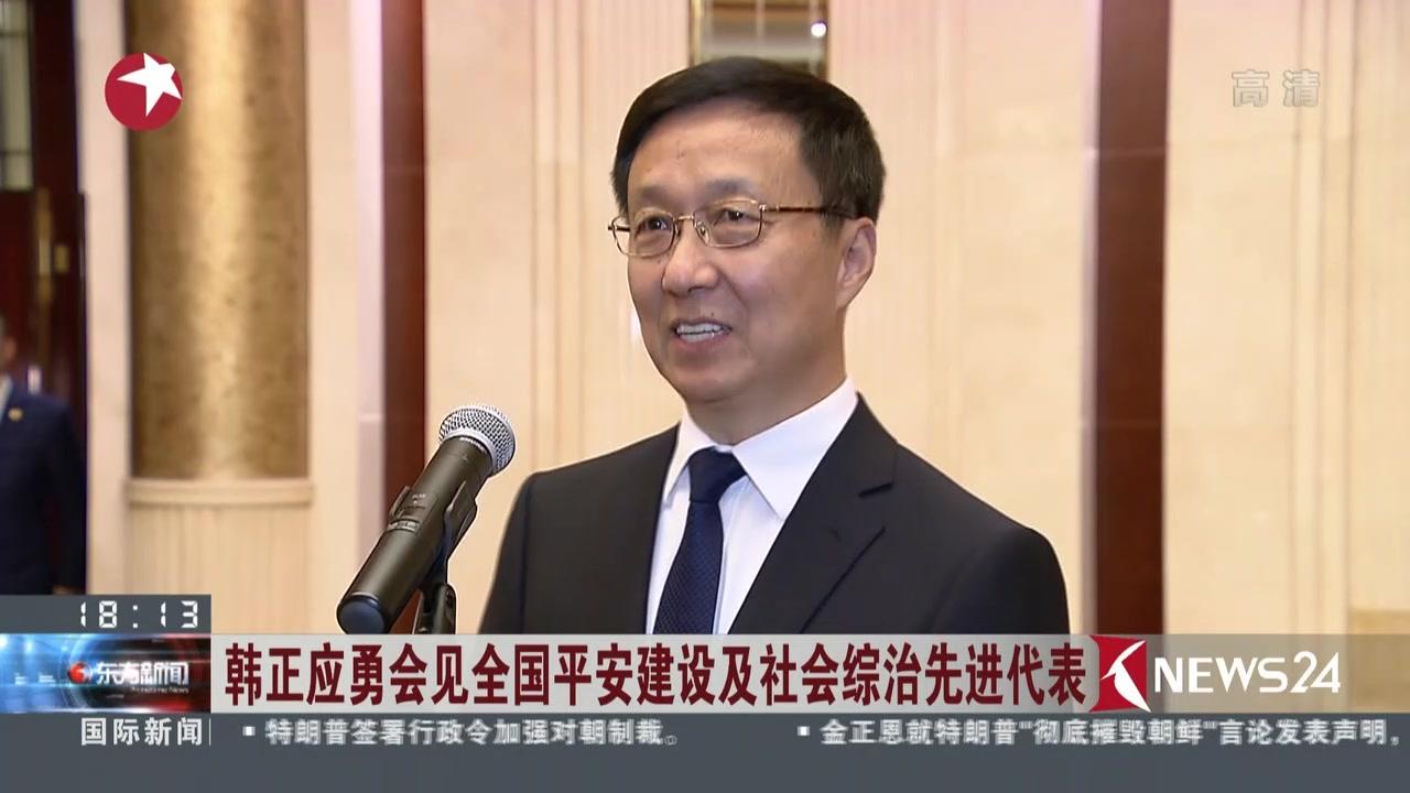 韩正应勇会见全国平安建设及社会综治先进代表
