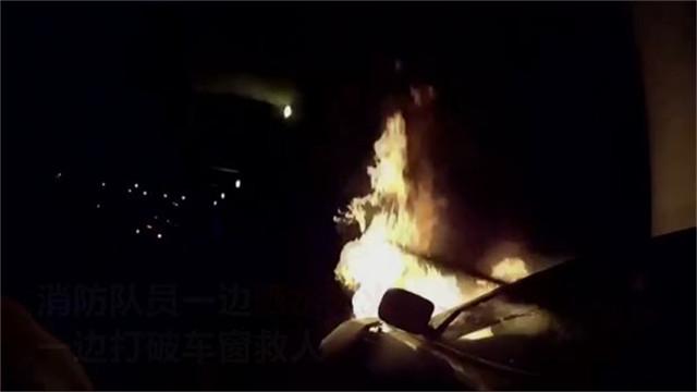 惊险!汽车被撞后起火 消防员烈焰中救出被困者