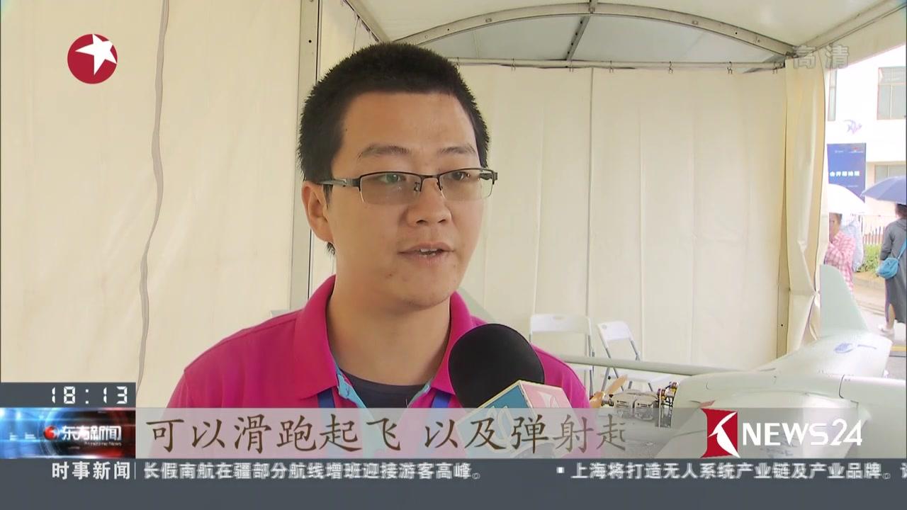 """上海:百架最新无人机集中亮相""""2017世界无人系统大会"""""""