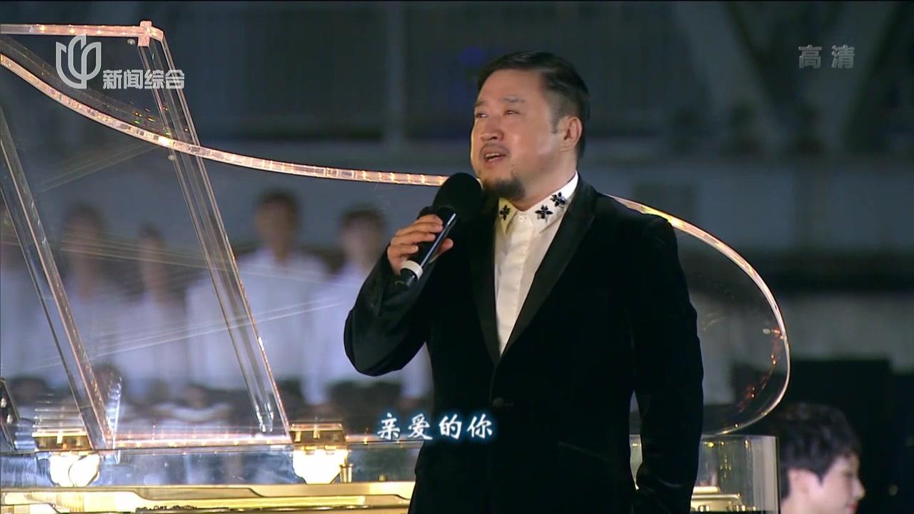 20170923《滨江活力夜》:歌曲与百架钢琴协奏《上海我的爱》