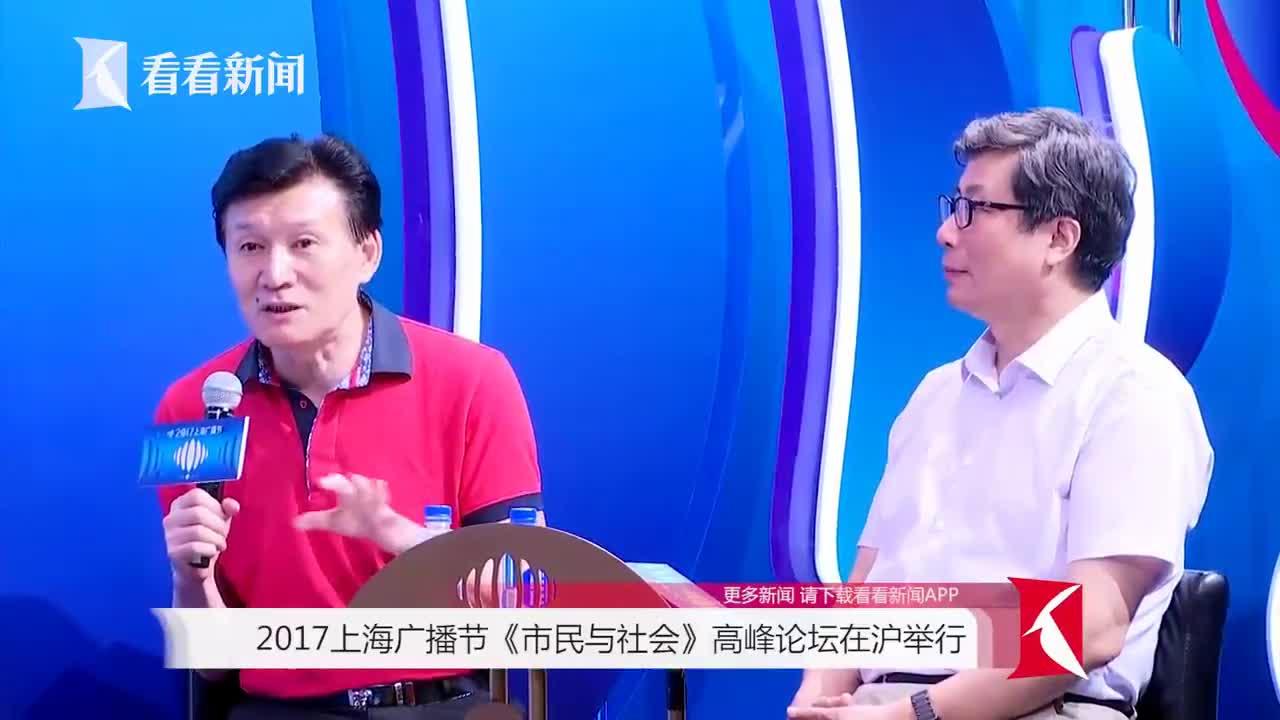 2017上海广播节《市民与社会》高峰论坛在沪举行