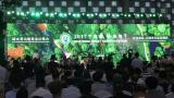 展现各地美丽森林风光 2017中国森林旅游节在沪精彩开幕
