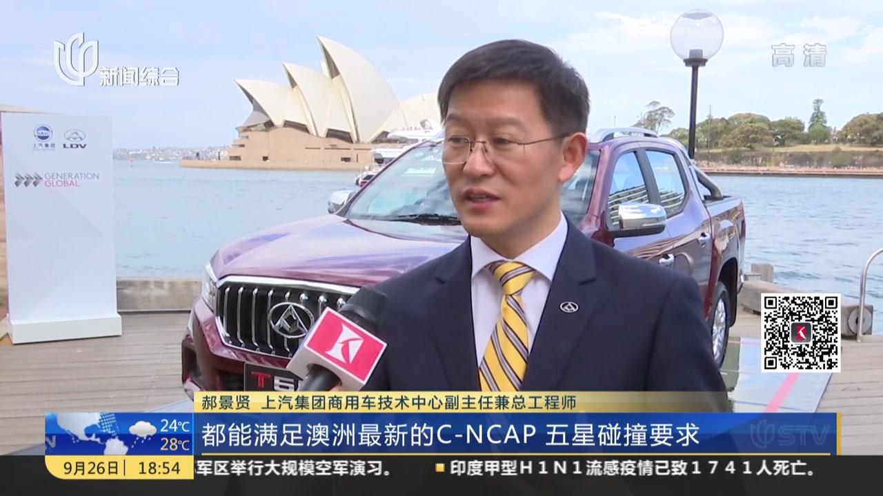 上汽集团深耕国际市场  上海制造海外大放异彩