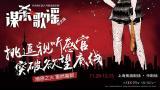 超人气摇滚音乐剧《谋杀歌谣》中文版上海年底将演出二轮 花絮视频挑逗视听感官