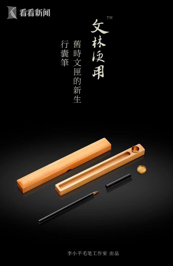 """""""行囊笔""""——这是李小平正在筹备推出的第一款文创产品"""