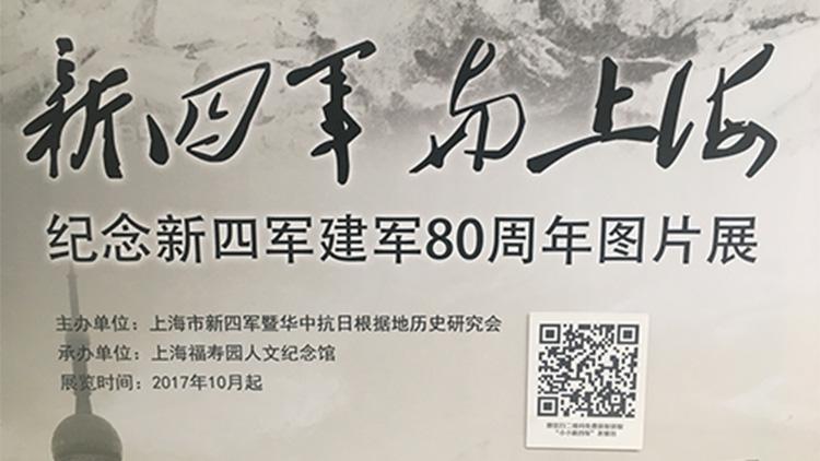 新四军建军80周年纪念活动微大全配合展览精神表情图片跆拳道图片