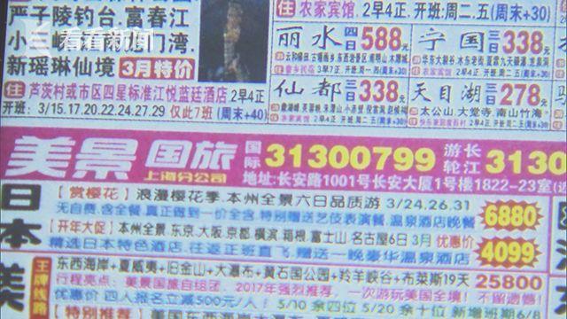 美景国旅广告.jpg