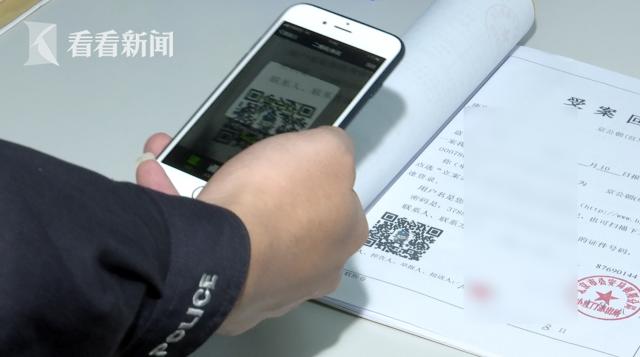 扫描二维码可进入案件公开查询界面