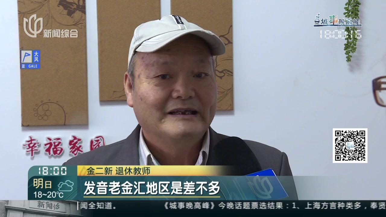 """城事晚高峰:上海""""闲话""""种类多  难学还属""""偒傣话"""""""