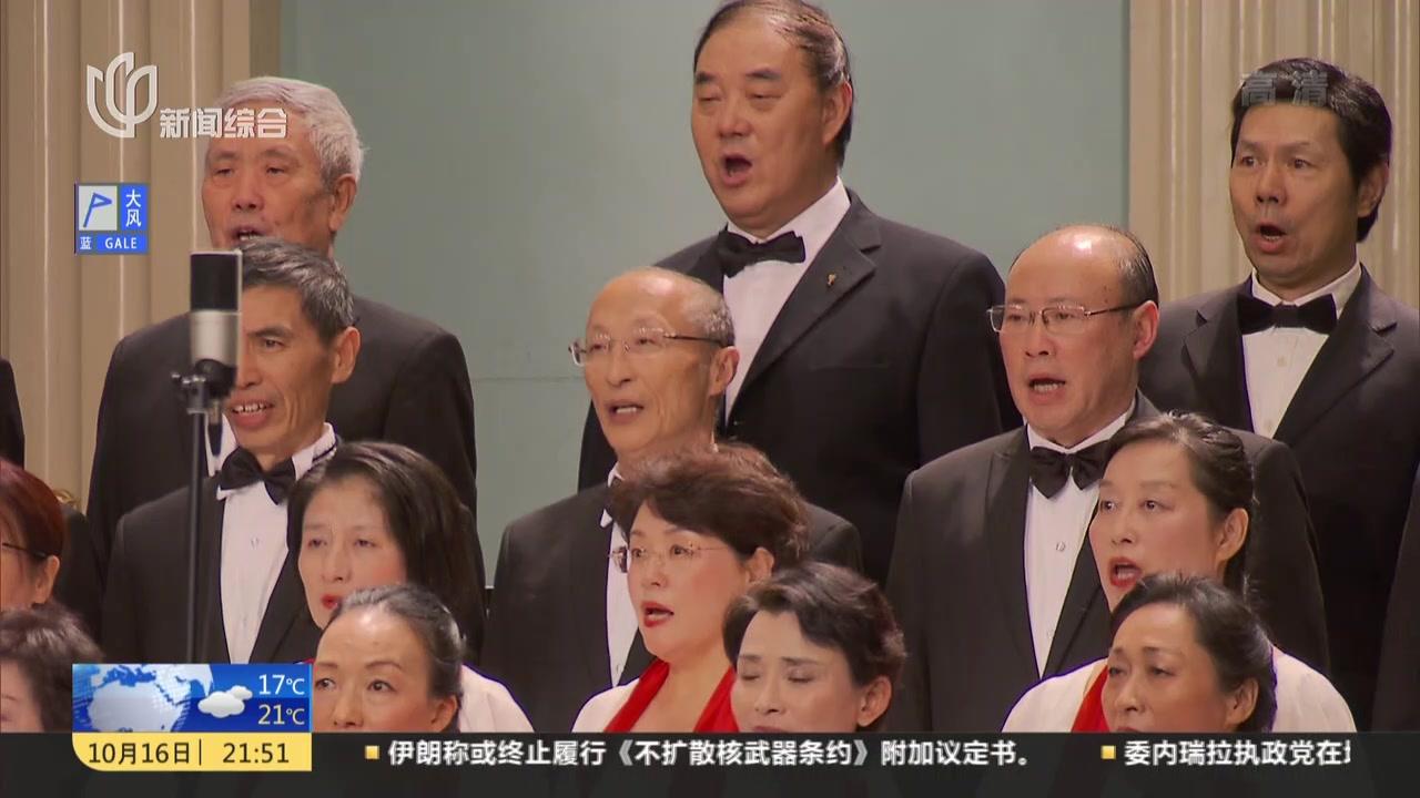 上海社会科学界举行喜迎党的十九大合唱音乐会
