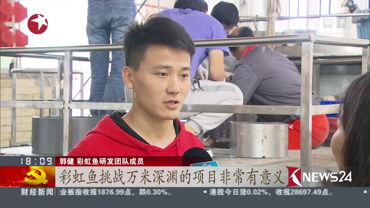 """上海:万米深渊追梦""""彩虹鱼"""""""