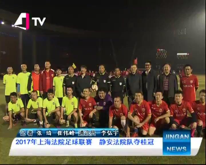 2017年上海法院足球联赛 静安法院队夺桂冠