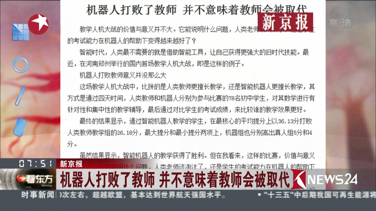 新京报:机器人打败了教师  并不意味着教师会被取代