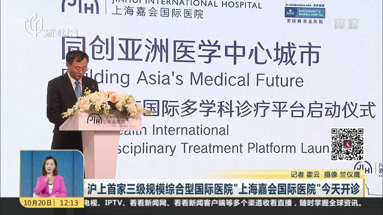 """沪上首家三级规模综合型国际医院""""上海嘉会国际医院""""今天开诊"""