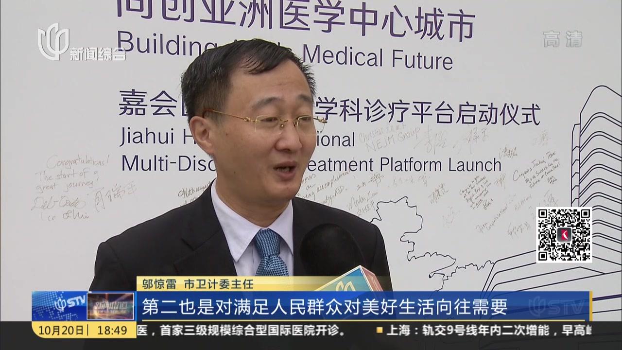 上海:大力推动社会化办医  首家三级规模综合型国际医院开诊