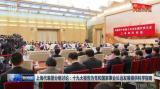 上海市代表团举行分组会议:认真讨论习近平总书记所作的报告