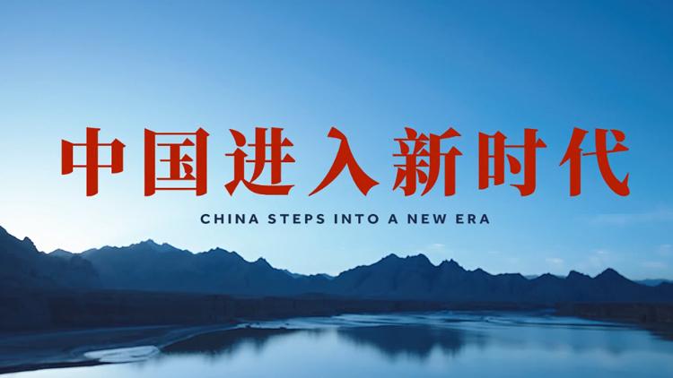 《中国进入新时代》
