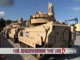 """今日话题:美重兵集结波罗的海 俄海军接收两款""""空中坦克""""以示回应"""