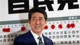 """视频 日本众议院选举结果最新出炉!自民党大胜安倍将为""""修宪""""铺路?"""